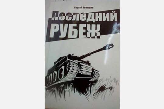 Повесть «Последний рубеж» – творчество дипломата ко Дню Победы