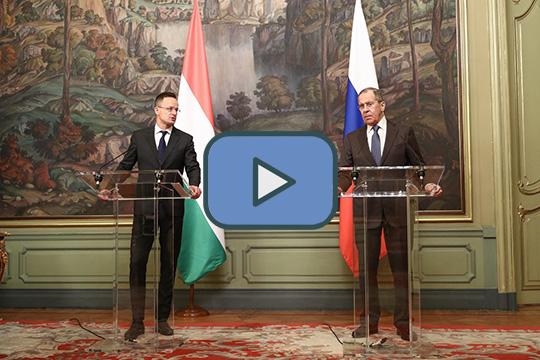 Выступление Сергея Лаврова в ходе совместного заявления для СМИ с главой МИД Венгрии П.Сиярто