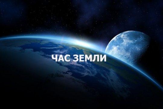 Совет Федерации вновь присоединится к акции «Час Земли»