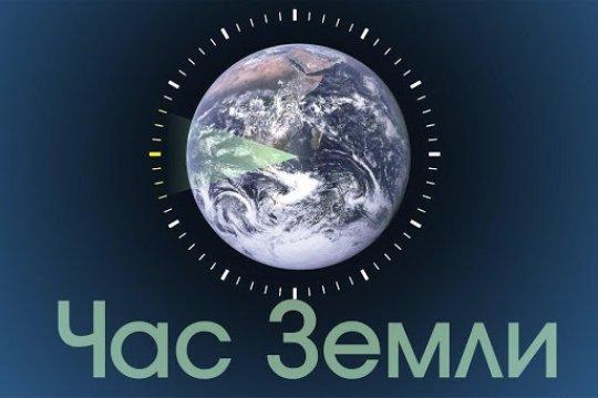 «Час Земли»: самая масштабная экологическая акция в мире