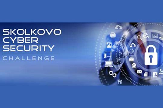 Конкурс проектов Cybersecurity Challenge