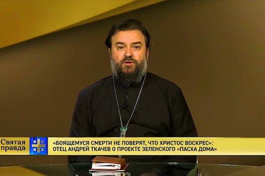 Протоирей Андрей Ткачев комментирует идею Зеленского «Пасха дома»