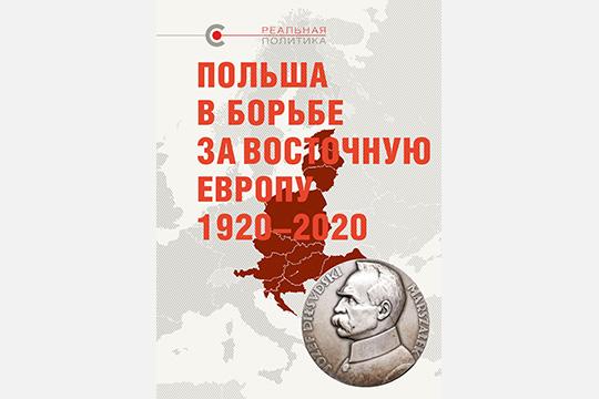 Польша в борьбе за Восточную Европу 1920–2020