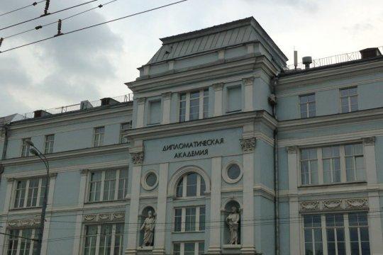 Дипломатическая академия и МИА