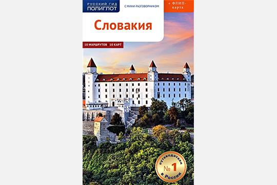 Увидеть Словакию и полюбить