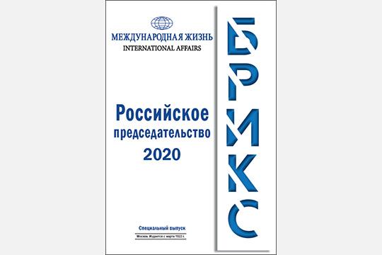 БРИКС. Российское представительство 2020