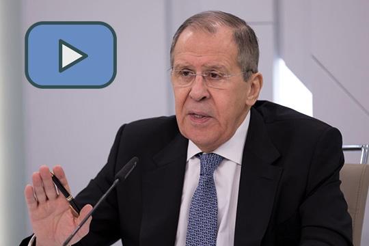Сергей Лавров подвел итоги видеоконференции министров иностранных дел России, Индии и Китая