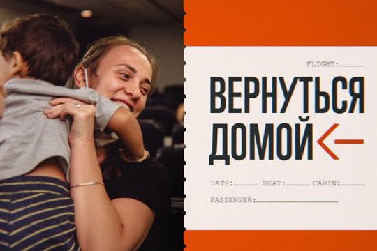 Вернуться домой. Как вывозили застрявших за границей россиян