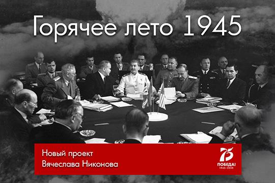 «Горячее лето 1945-го»