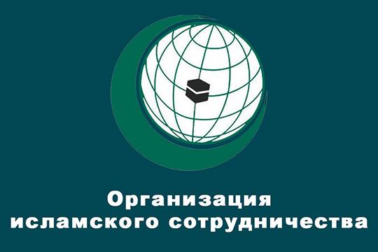 К 15-летию вступления России в ОИС