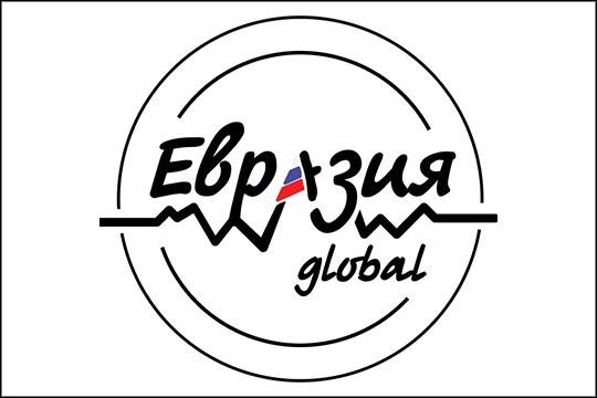 «Евразия Global» пройдет под эгидой ЮНЕСКО
