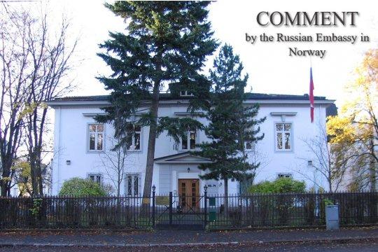 Посольство РФ в Норвегии выразило протест из-за задержания российского дипломата