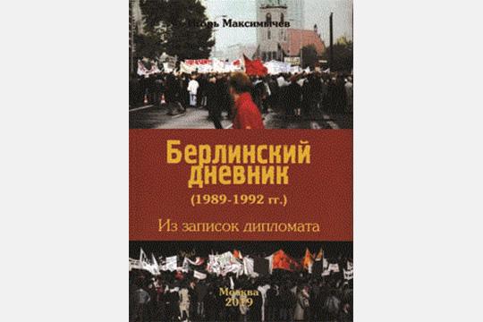 От падения Берлинской стены к новому «похолоданию»:  российско-германские отношения глазами советского дипломата