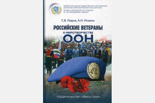 Российские миротворцы в операциях ООН