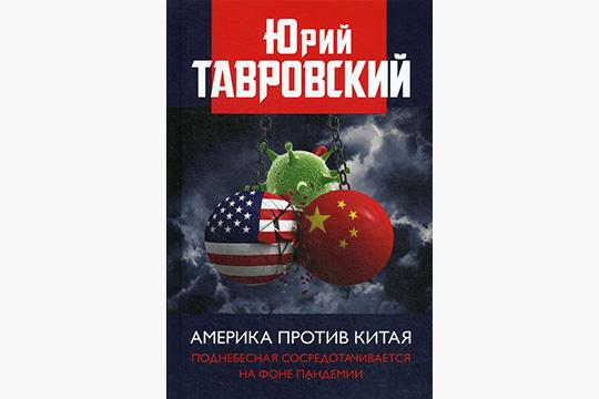 США и Китай: столкновение двух цивилизаций?