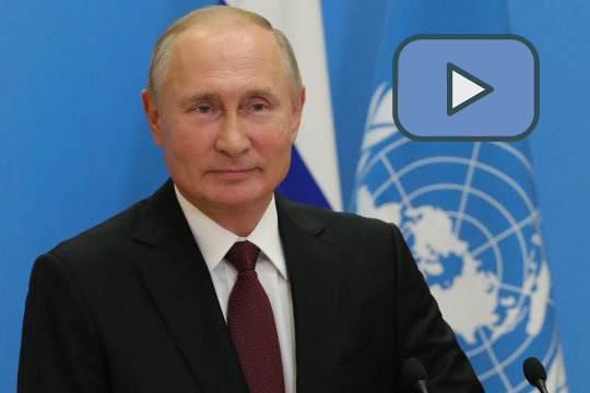 Видеобращение президента России Владимира Путина на 75-ой сессии Генеральной Ассамблеи ООН