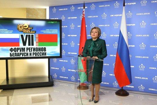 Форум регионов помог перезапустить экономические отношения между субъектами РФ и Беларуси – В. Матвиенко