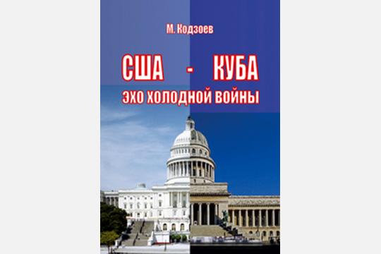 США-Куба: все громче эхо холодной войны?