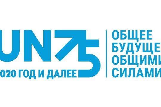 Журнал «Международная жизнь» проводит круглый стол, посвященный 75-летию ООН