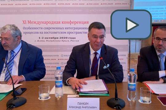 Александр Панкин огласил приветствие от имени Сергея Лаврова участникам конференции «Особенности современных интеграционных процессов на постсоветском пространстве»