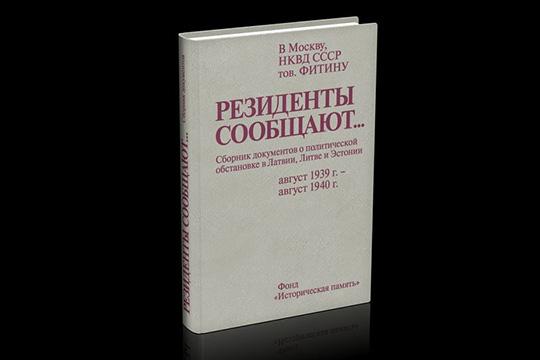 Вхождение Прибалтики в СССР глазами советской внешней разведки
