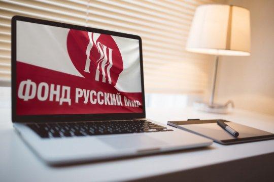 XIV Ассамблея Русского мира пройдет в онлайн формате