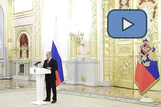 Владимир Путин принял верительные грамоты у вновь прибывших послов иностранных государств