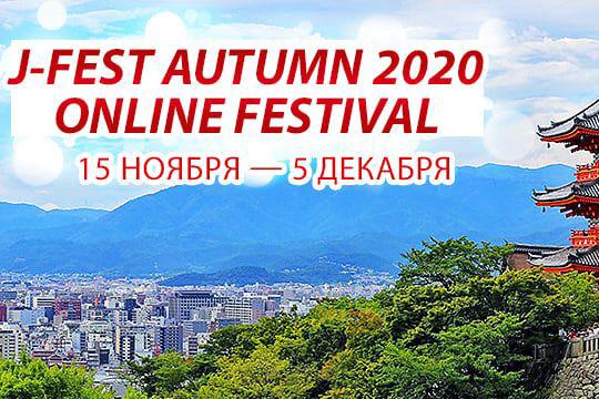 J-FEST AUTUMN 2020 ONLINE FESTIVAL: Япония на расстоянии клика
