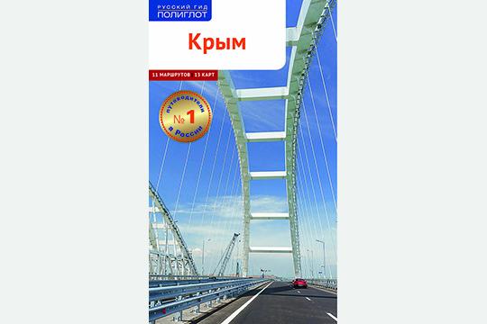 История Крыма в настоящем и будущем