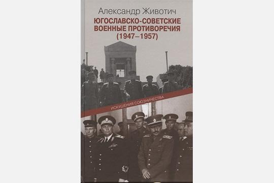 Советско-югославское сотрудничество: трудный путь к взаимопониманию