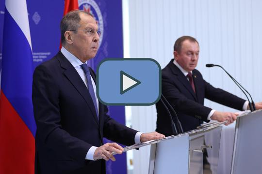 Сергей Лавров подвел итоги совместного заседания коллегий МИД России и Белоруссии