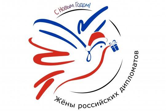 Итоги года с Сообществом жён российских дипломатов
