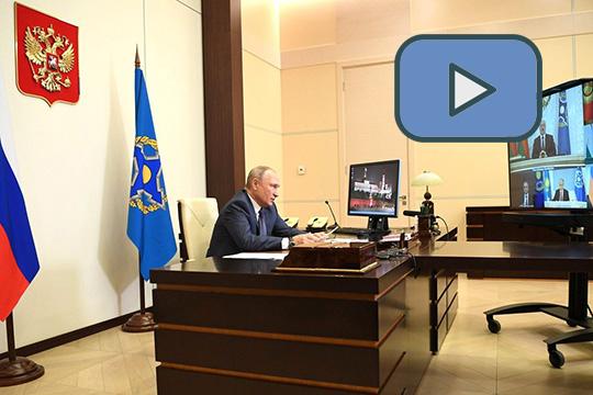 Владимир Путин провел Сессию Совета коллективной безопасности ОДКБ