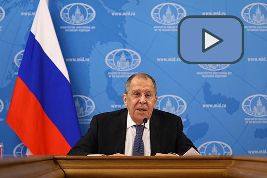 Пресс-конференция Сергея Лаврова по итогам 2020 года