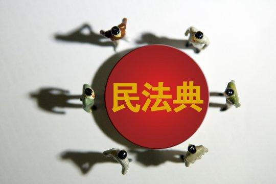 Гражданский кодекс КНР: как будет жить и развиваться страна в ближайшие десятилетия?