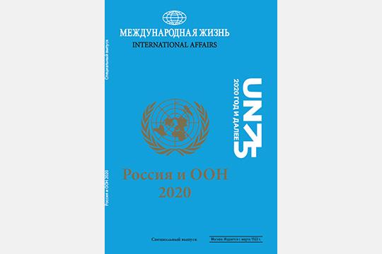 Россия и ООН 2020
