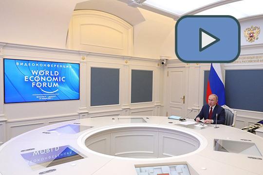 Президент России Владимир Путин выступил на онлайн-сессии Давосского форума