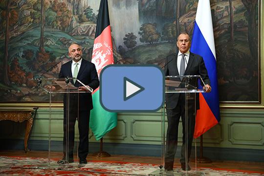 Совместная пресс-конференция глав МИД России и Афганистана