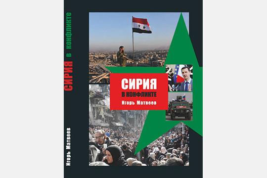Сирия в конфликте: трудный путь к миру