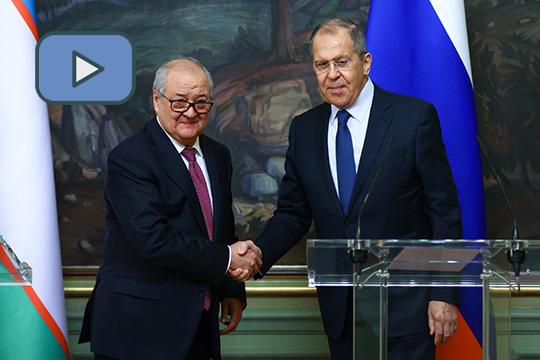 Главы МИД России и Узбекистана провели пресс-конференцию по итогам переговоров в Москве