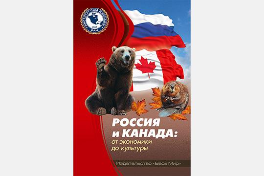 Россия и Канада: есть ли перспективы взаимодействия?