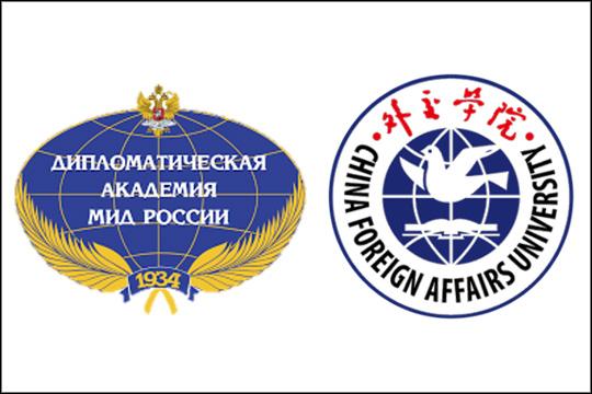 Российско-китайская научно-практическая конференция «Пути обеспечения безопасности на евразийском и тихоокеанском пространстве: риски и возможности» состоялась в Дипакадемии МИД России