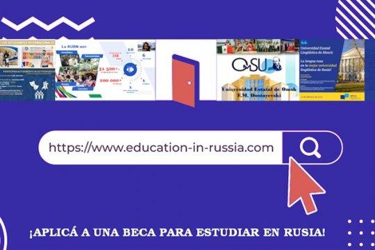 Интерес к образованию в России со стороны стран Латинской Америки неуклонно растёт