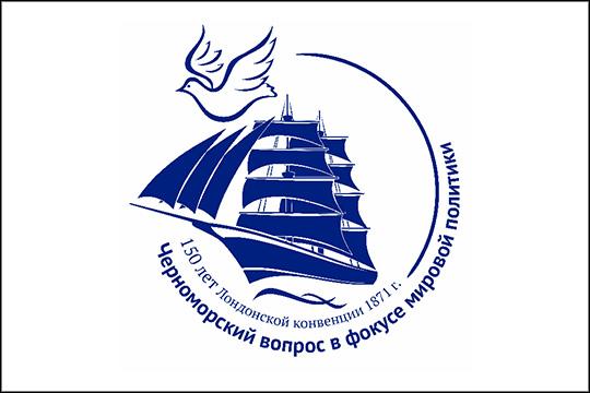Черноморский вопрос в фокусе мировой политики
