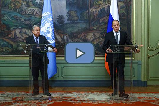 Сергей Лавров подвёл итоги переговоров с Генеральным секретарем ООН А.Гутеррешем