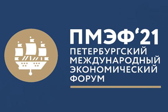 Правительство Москвы примет участие в Петербургском международном экономическом форуме