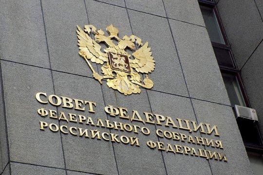В Совете Федерации одобрили закон о праве Генпрокуратуры представлять Россию в международных судах