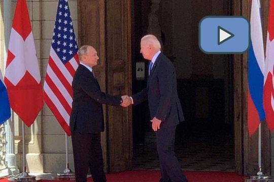 В Женеве началась встреча Путина и Байдена