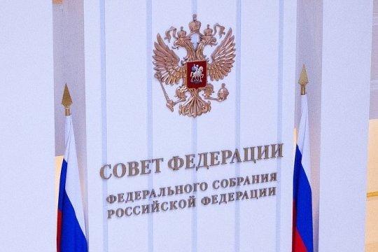 В Совете Федерации прошло заседание Межпарламентской комиссии по сотрудничеству Федерального Собрания России и Милли Меджлиса Азербайджана