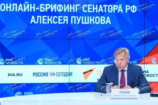 Онлайн−брифинг сенатора Алексея Пушкова